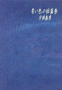 青い色の短篇集