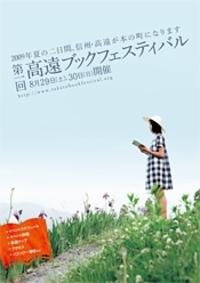 Takatobookfestival1