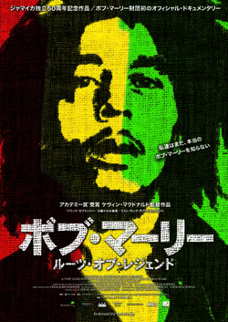 Bob_marley_roots_of_regend