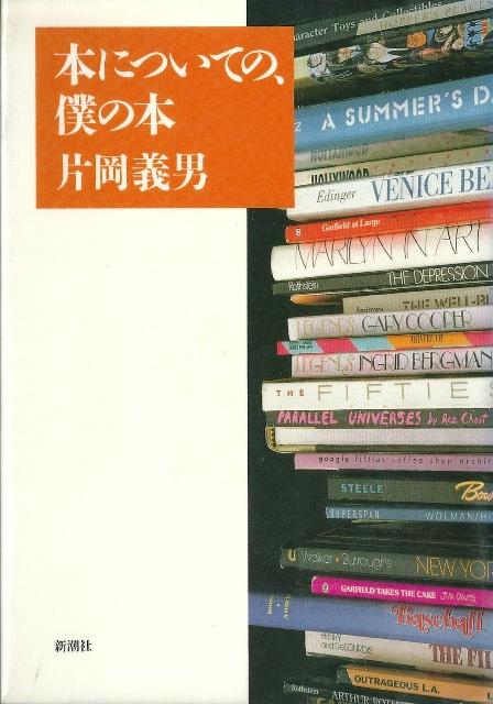 本についての、僕の本
