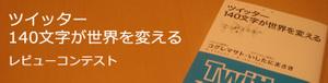R_contest_twibook_banner