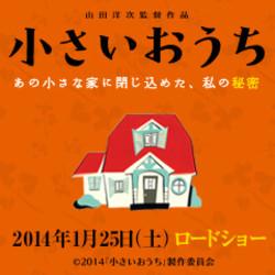 Chiisaiouchi240x240